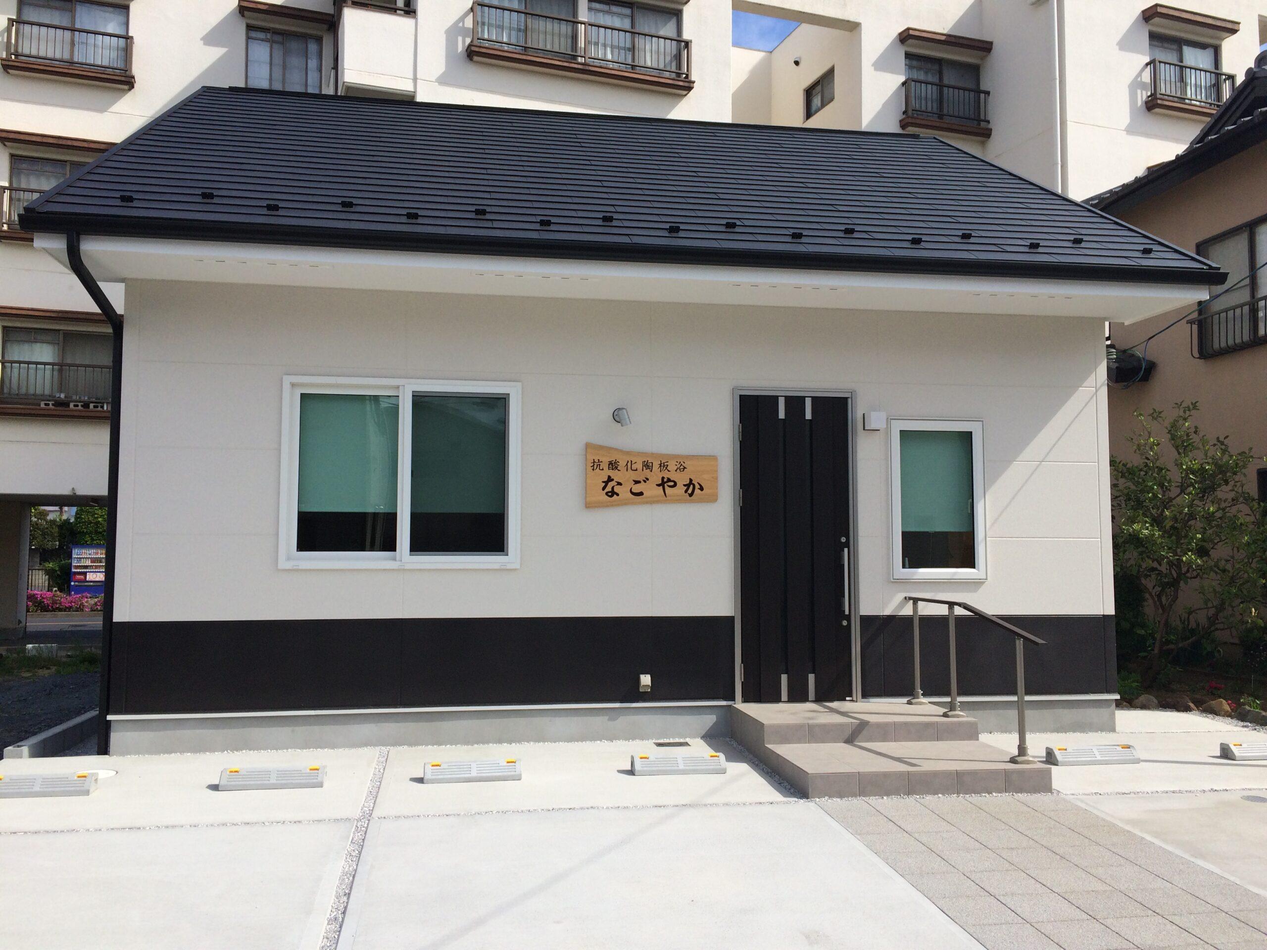 埼玉の陶板浴